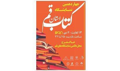 قطار نمایشگاه کتاب استانی به قم رسید