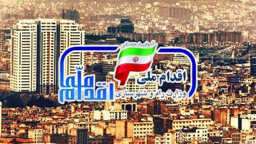 پای سوداگران به مسکن ملی هم باز شد!
