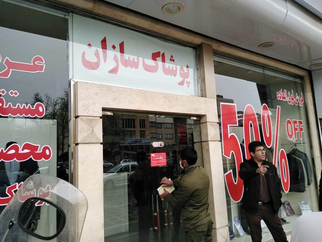 خبرنگاران 200 واحد صنفی در مشهد پلمب شد