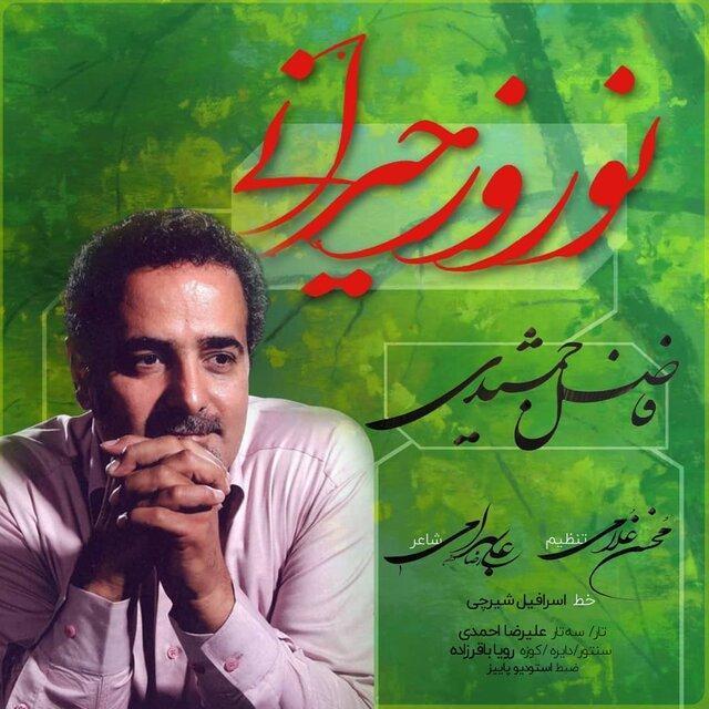 عیدی خواننده پیشکسوت به مردم سخت کوش ایران