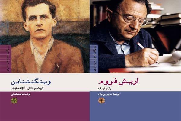 ورود اریش فروم و ویتگنشتاین به بازار نشر ایران