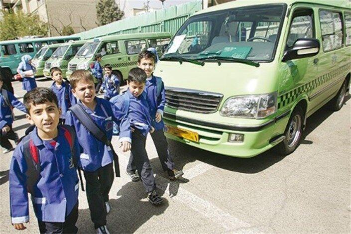 آخرین تصمیمات در مورد نحوه بازپرداخت هزینه سرویس مدارس به والدین
