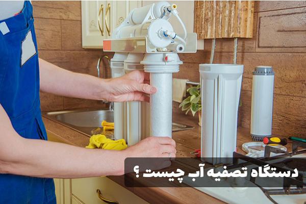 دستگاه تصفیه آب چیست ؟ هرآنچه که باید بدانید