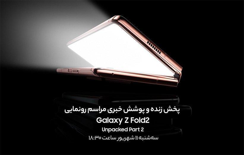 پخش زنده مراسم رونمایی از سامسونگ Galaxy Z Fold 2 (مراسم به پایان رسید)