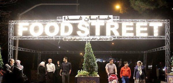 راه اندازی خیابان غذا در کرمانشاه
