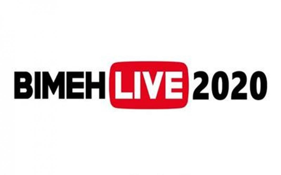 بیمه لایو 2020؛ اولین نمایشگاه آنلاین صنعت بیمه