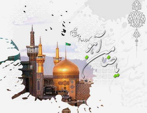مجموعه عکس پروفایل تولد امام رضا (ع)