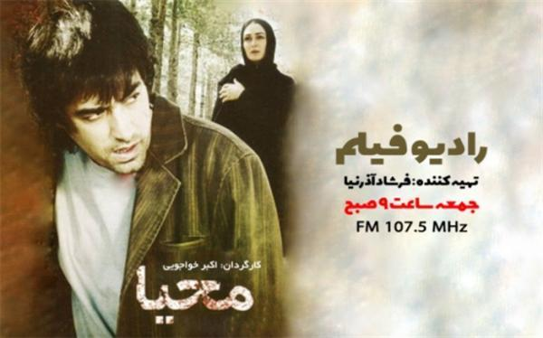 پخش رادیو فیلم محیا از رادیو نمایش